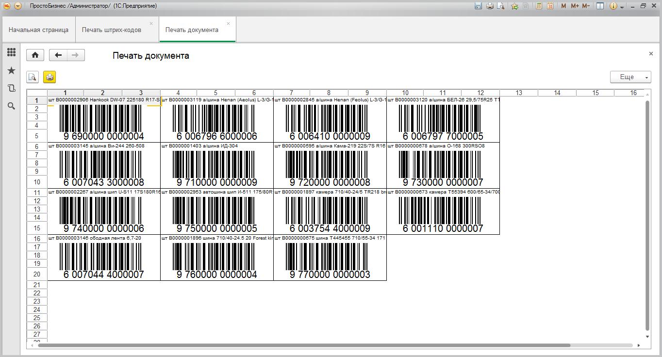 Как сделать штрих код для своего товара 264